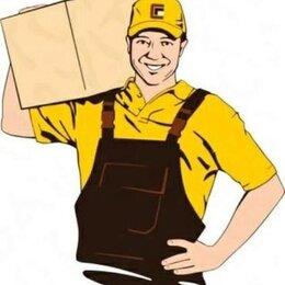 Бытовые услуги - грузчики. вывоз мусора. доставка сыпучих материалов, 0