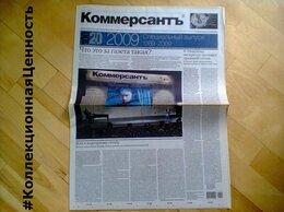 """Журналы и газеты - """"Коммерсантъ"""". Специальный выпуск 2009 года, 0"""
