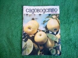 """Журналы и газеты -  Журнал """"Садоводство"""" № 8 / 1979 год, 0"""