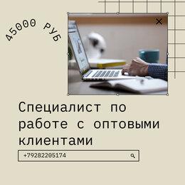 Специалисты - Специалист по работе с оптовыми клиентами, 0