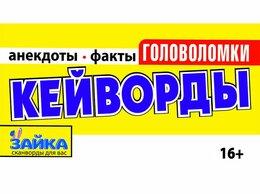 Мягкие игрушки - ЗАЙКА КЕЙВОРДЫ, 0