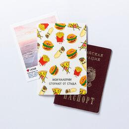 """Обложки для документов - Обложка для паспорта """"Мои калории сгорают от стыда"""" 4431523, 0"""