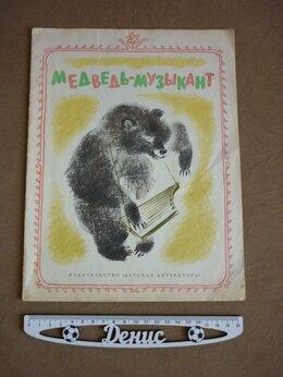 Детская литература - Детские сказки, 0