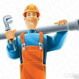 Специалисты - Монтажник систем водоснабжения и канализации, 0