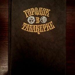 Детская литература - Городок в табакерке (сказки русских писателей), 0