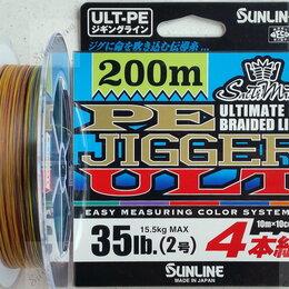 Леска и шнуры - Шнур Sunline SaltiMate PE Jigger ULT 4 #2.0(35Lb)-200m, 0