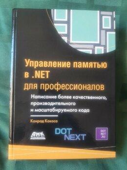 Компьютеры и интернет - Управление памятью в net для профессионалов , 0