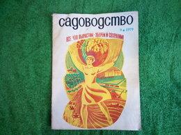 """Журналы и газеты - Журнал """"Садоводство"""" № 9 / 1979 год, 0"""
