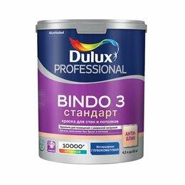 Краски - Краска БИНДО 3 Dulux BW глубокоматовая (4,5л), 0