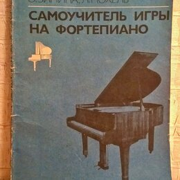 Наука и образование - Самоучитель игры на фортепиано, О.Зимина, Л.Мохель, 0