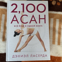 Спорт, йога, фитнес, танцы - Продам книгу Дэниэла Ласерда, 0