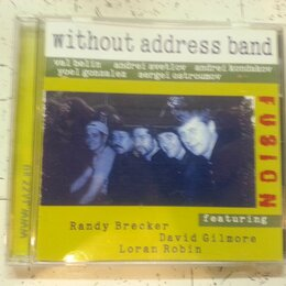 Виниловые пластинки - Андрей Кондаков - Without Address Band - Fusion, 0