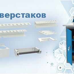 Шкафы для инструментов - Аксессуары для стеллажей СТФ,СТ, и верстаков ВТ,ВДТ, 0
