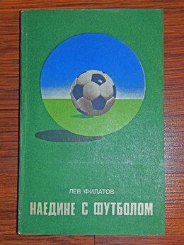 Спорт, йога, фитнес, танцы - Книги о спорте., 0