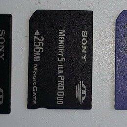 Карты памяти - Память от устройств SONY 32, 256, 2Г, 0