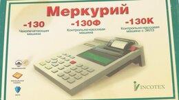 """Принтеры чеков, этикеток, штрих-кодов - Чекопечатающая машина """"Меркурий-130"""", 0"""