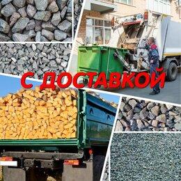 Строительные смеси и сыпучие материалы - доставка песка, щебня и дров по оренбургу, 0