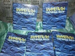 """Журналы и газеты - Журналы с образцами минералов - """"Минералы -…, 0"""