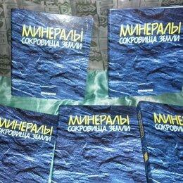 """Журналы и газеты - Журналы с образцами минералов - """"Минералы - сокровища земли"""", 0"""