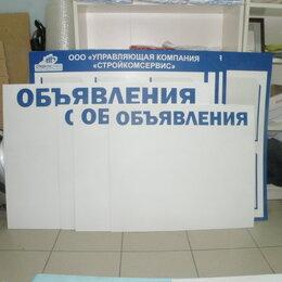 Информационные табло - Стенд Объявления, 0
