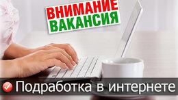 Консультант - Заработок онлайн, 0