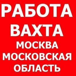 Упаковщик - Упаковщик/ца Вахта в Москве, 0