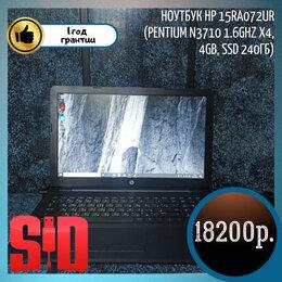 Ноутбуки - Ноутбук HP 15ra072ur (Pentium N3710 1.6Ghz x4,…, 0