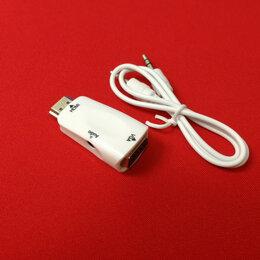 Аксессуары - 0124565 Адаптер, переходник hdmi-vga HD 1080P с аудиокабелем, Xbox, TV приставки, 0