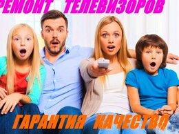 Бытовые услуги - Ремонт телевизоров свч-печи мясорубок и др. на…, 0