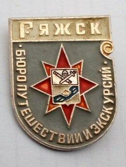 Жетоны, медали и значки - Бюро путешествий и экскурсий Ряжск значёк, 0