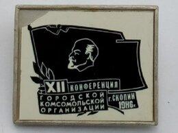 Жетоны, медали и значки - XII конференция городской комсомольской…, 0