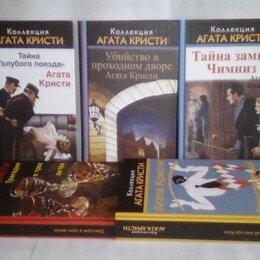 """Художественная литература - Коллекция """"Агата Кристи"""" в 60 томах, 0"""