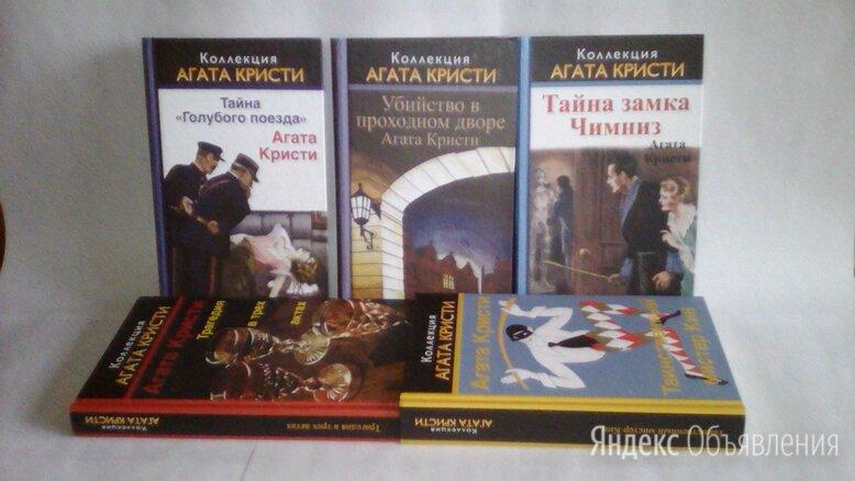"""Коллекция """"Агата Кристи"""" в 60 томах по цене 5000₽ - Художественная литература, фото 0"""