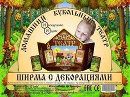 Аксессуары для кукол - Ширма для кукольного театра с декорациями…, 0