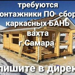Строительные бригады - Бригада  по сборке каркасных домов, 0