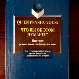 Литература на иностранных языках - Qu'en penzes-vous? - Что вы об этом думаете? учебник, 0