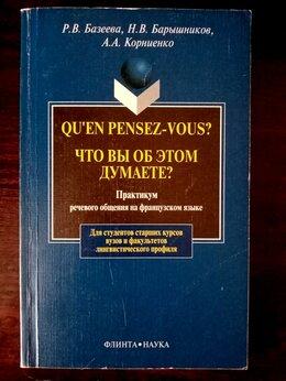 Литература на иностранных языках - Qu'en penzes-vous? - Что вы об этом думаете?…, 0