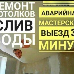 Архитектура, строительство и ремонт - Аварийный ремонт натяжного потолка, 0