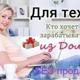 Консультанты - Оператор по обработке входящих заявок (работа онлайн), 0
