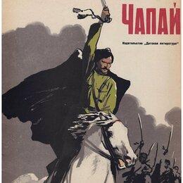 Детская литература - Герман, Фарфель, Чапай, СССР книга для детей, детская литература, 1964, 0