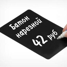 Расходные материалы - Табличка для нанесения надписей меловым маркером BB А8, 0