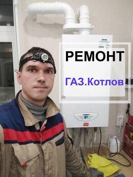 Отопительные котлы - Ремонт настенных и напольных котлов., 0