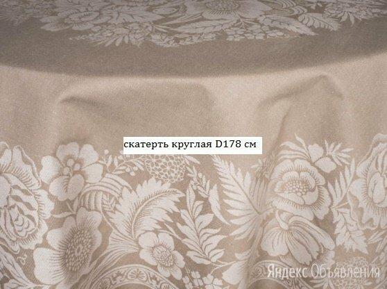 Круглая серая скатерть D178 см по цене 2500₽ - Скатерти и салфетки, фото 0