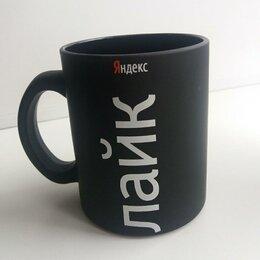 Кружки, блюдца и пары - Кружка сувенирная Яндекс Yandex Like, 0