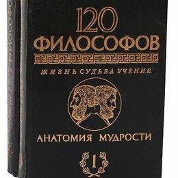 Наука и образование - Таранов. 120 философов. жизнь судьба учение. анатомия мудрости. 2 тома., 0