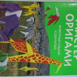 Детская литература - Мастер оригами. Животные саванн и джунглей. Нгуен Дай. 2007 г., 0