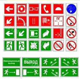 Предупредительные наклейки и таблички - Знаки безопасности, 0