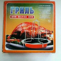 Аксессуары для готовки - Гриль для жарки кур, 0