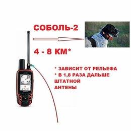 Аксессуары и комплектующие - Соболь-2 Антенна для Garmin Astro Alpha до 8 км, 0