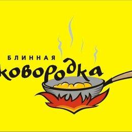 Повара - Блинопек-кассир (Мира,65), 0